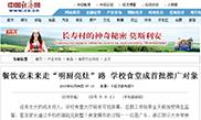 """国内餐饮业未来走""""明厨亮灶""""路"""