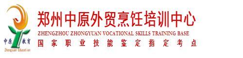 郑州厨师培训-樊桂玲