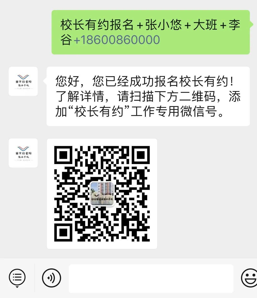 2021年南京新书院悠谷学校招生简章