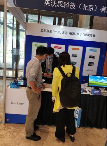 英沃思亮相第六屆中國智慧軌道交通大會