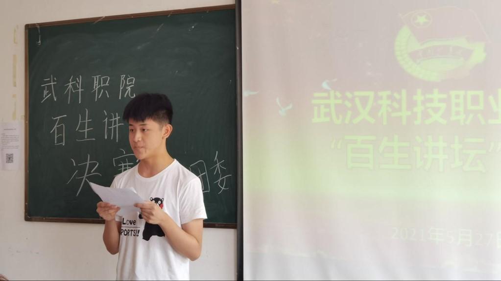 """武汉科技职业学院""""百生讲坛""""决赛  顺利开展"""
