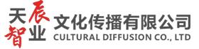 深圳市天辰智业文化传播有限公司