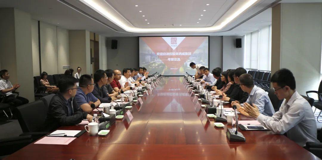 启迪控股与陕西西咸集团洽谈产业合作