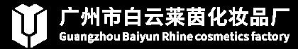 唇彩生产,广州市白云莱茵化妆品厂