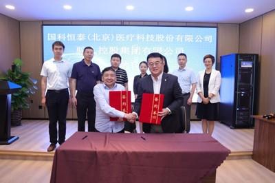 合作共赢 - 国科恒泰(北京)医疗科技股份有限公司访问驼人控股集团并签署战略合作协议