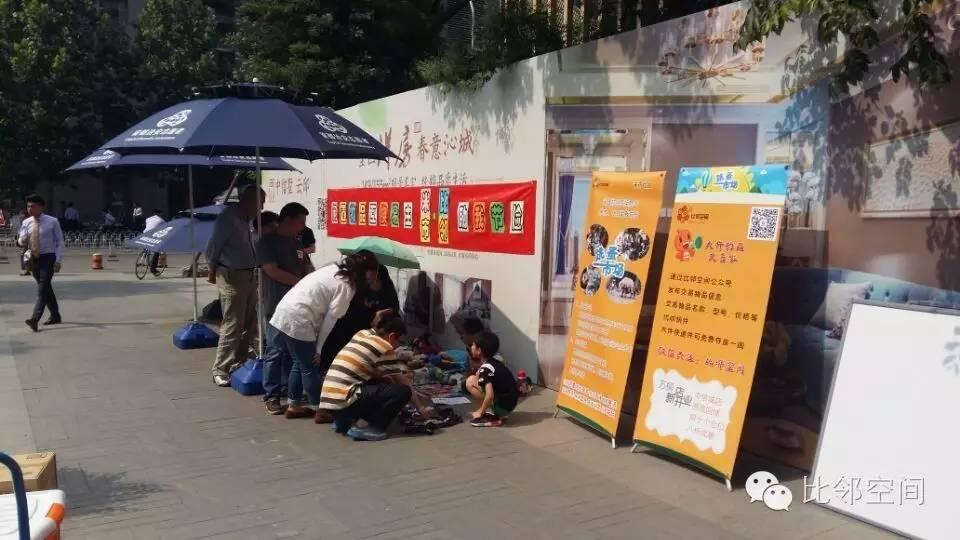 米市社区、比邻空间跳蚤市场成功举行