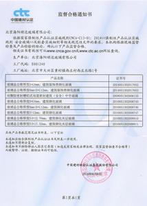中空强制认证1