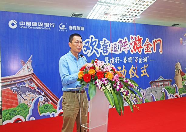 春辉旅游联手中国建行启动十万人游金门活动