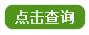 上海农药研究所有限公司
