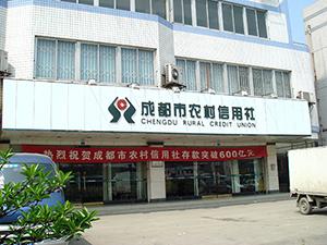 农商银行青龙支行