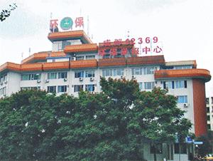 成都市环境检测中心站