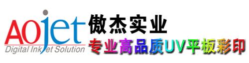 广州市傲杰数码电子科技有限公司