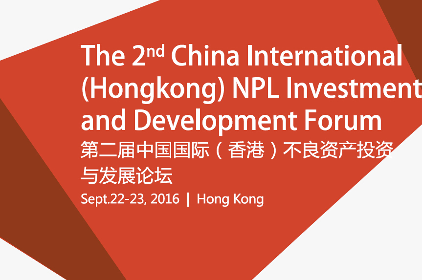 第二届中国国际(香港)不良资产与发展论坛