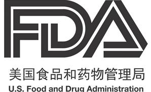 FDA(美国食品与药品管理署认证)