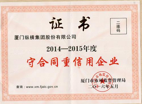 """亚洲城游戏官网及多师支行再次荣膺""""守合同重信用""""集团"""