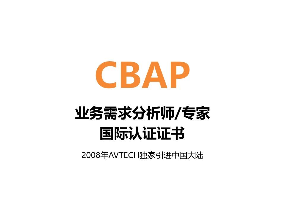 CBAP认证培训
