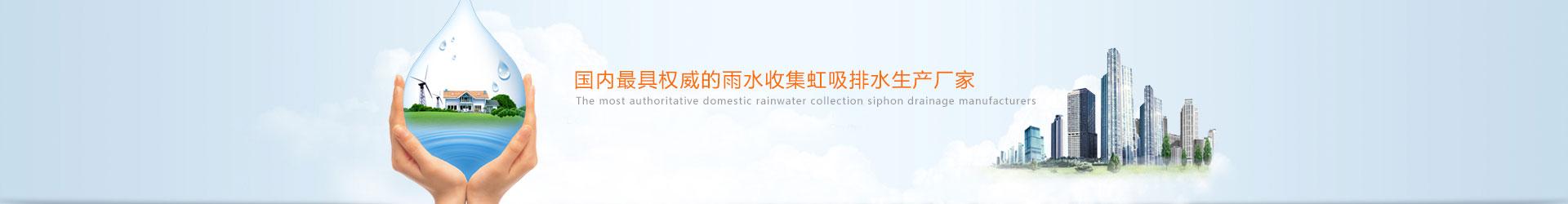 屋面虹吸排水系统