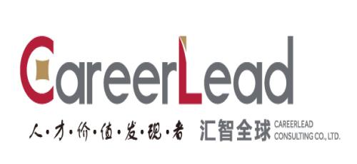 匯智全球有限公司北京管理咨詢有限公司