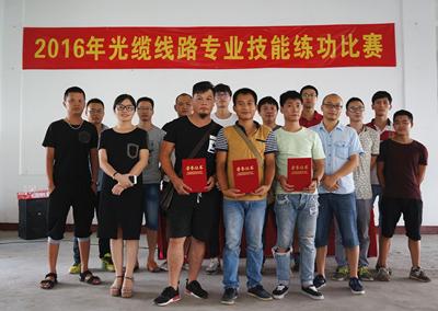 武汉纵横开发公司2016年光缆线路专业技术练功比赛圆满落幕