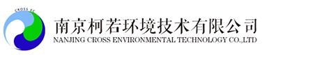 南京柯若环境技术有限公司