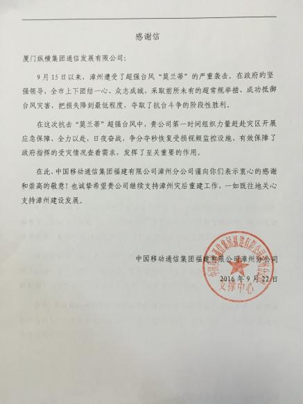 武汉纵横发展店铺获中国移动漳州分公司感谢信  现代化服务再受肯定