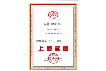 上海名牌证书