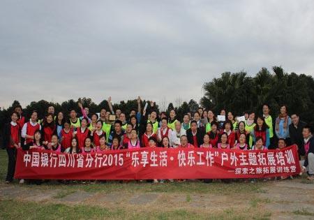 【成都趣味水上运动会】中国银行四川省分行