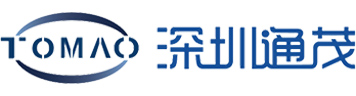 深圳市通茂電子有限公司