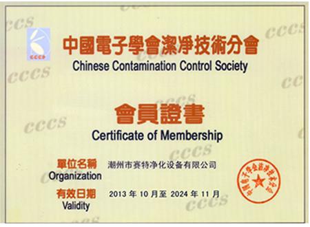 中国电子学会洁净技术分会会员证书