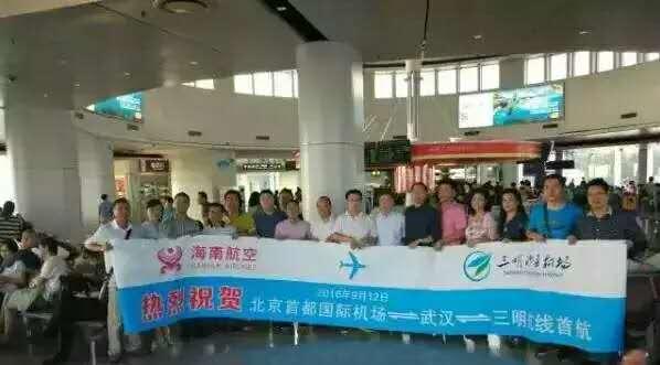 今日首航,三明—武汉—北京新的开始