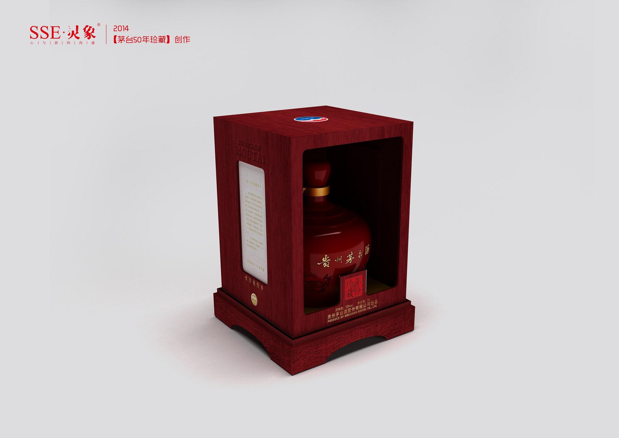 贵州茅台50年珍藏-包装全案设计