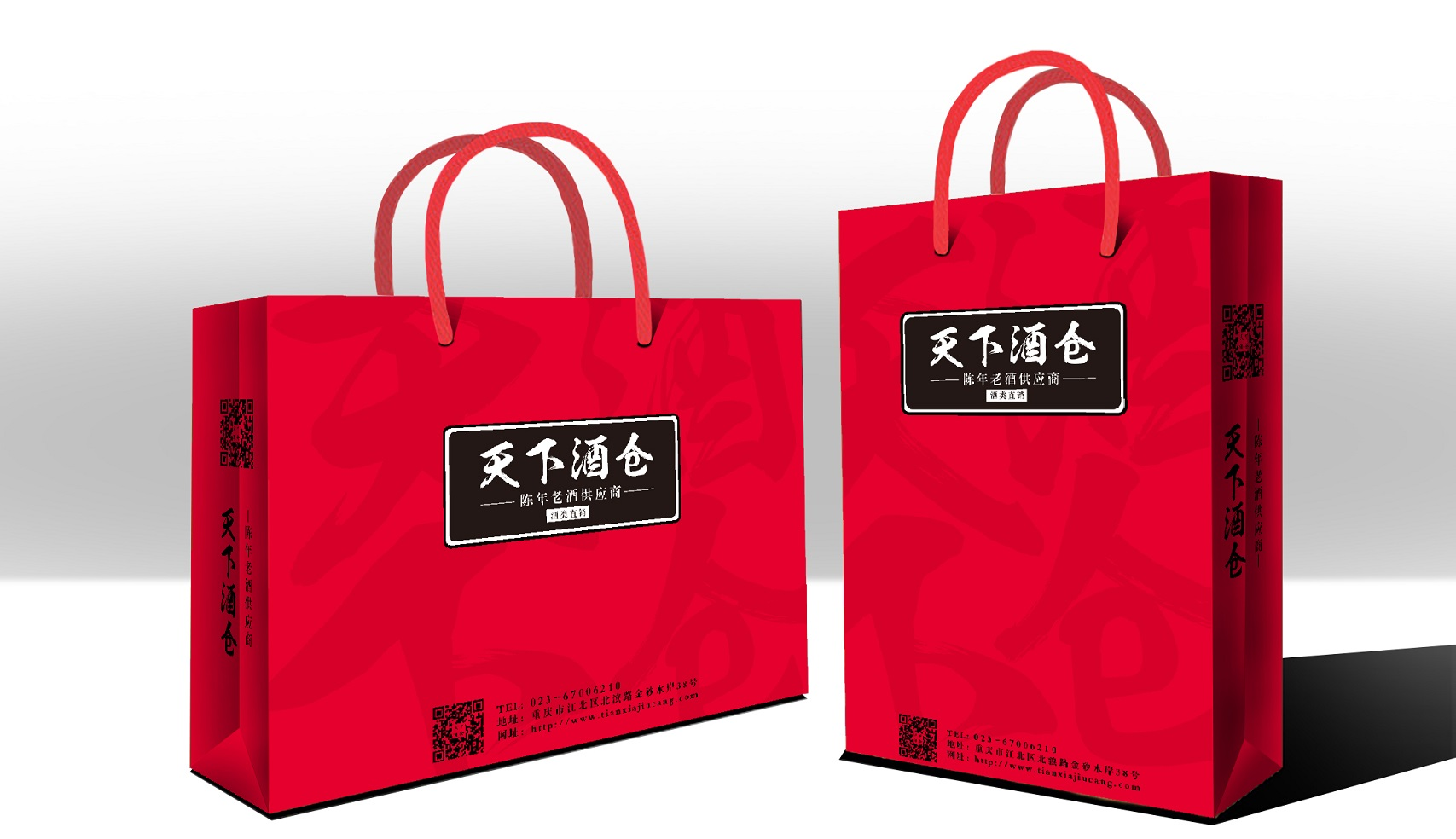 天下酒仓-手提袋产品包装设计