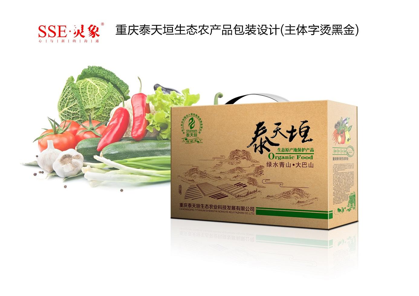 重庆泰天垣农产品包装-食品包装设计