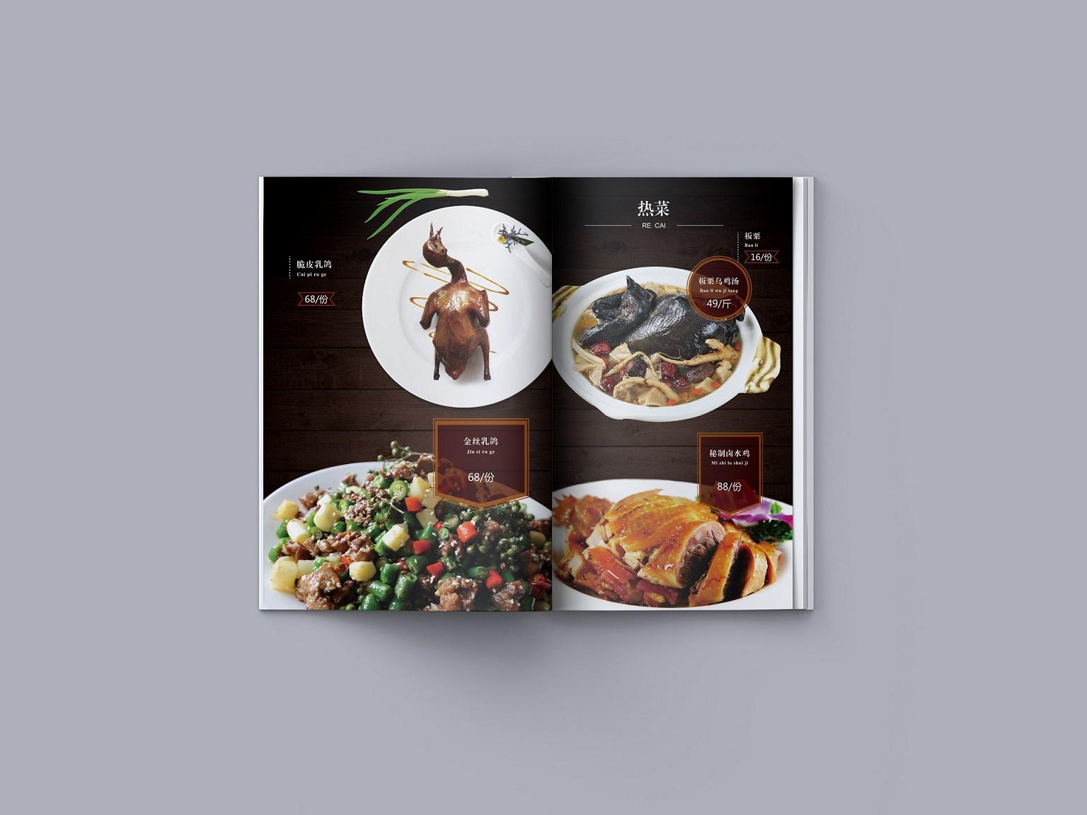 菜谱-宣传画册设计