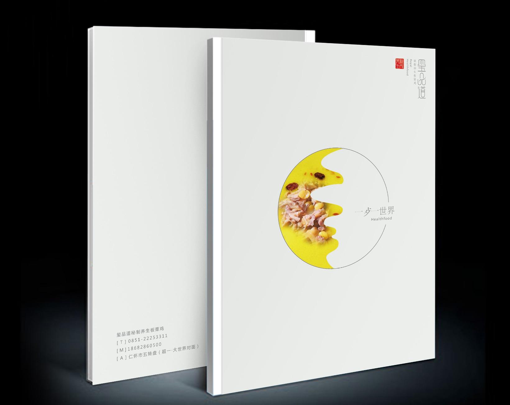 玺品道画册-品牌VI设计改良