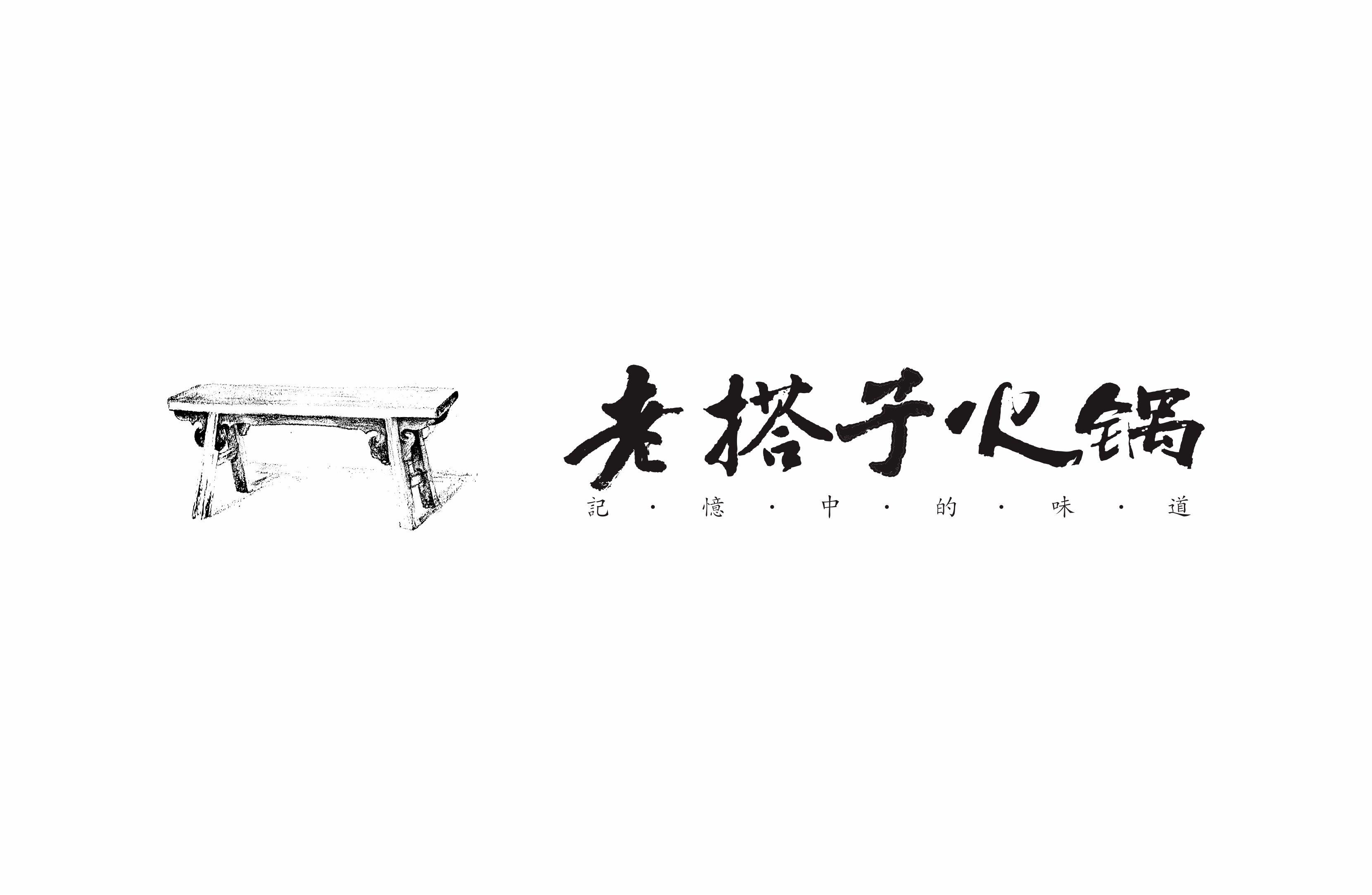 老塔子火锅-品牌VI设计
