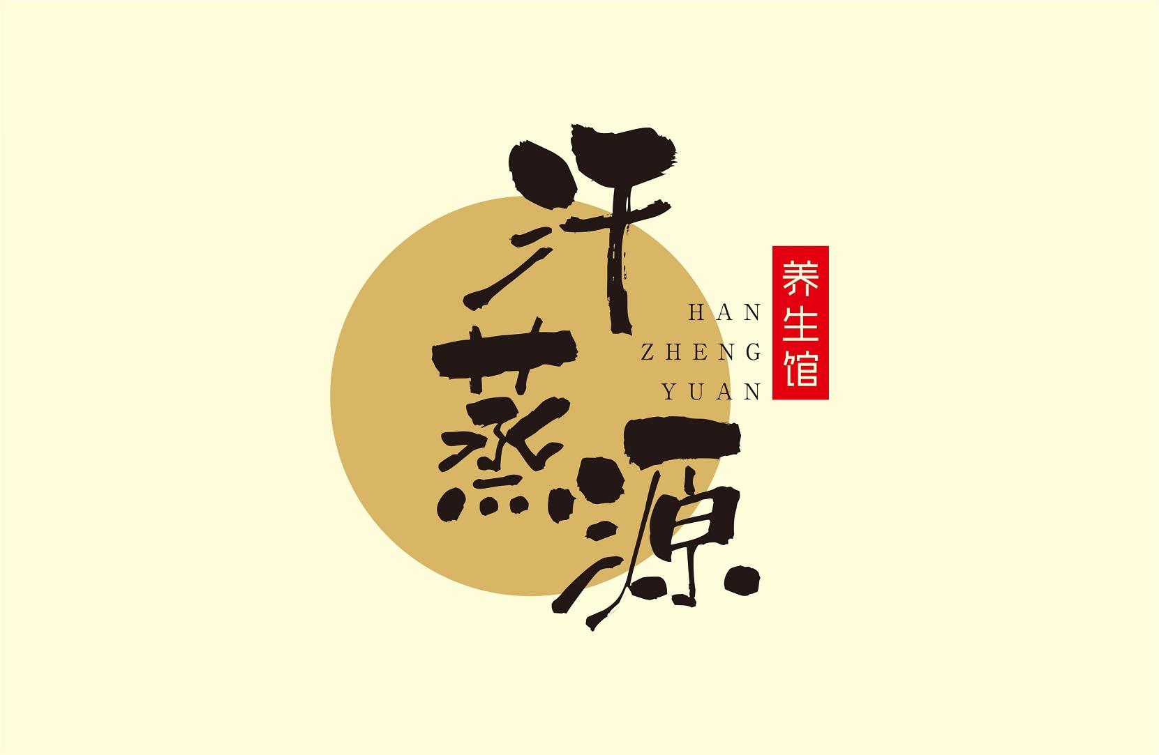 汗蒸馆-品牌VI设计