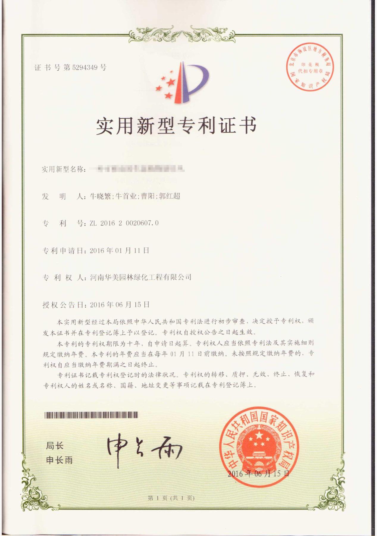 公司获得国家专利局新专利授权证书