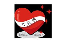 深圳市心益通残疾人关爱事业发展中心