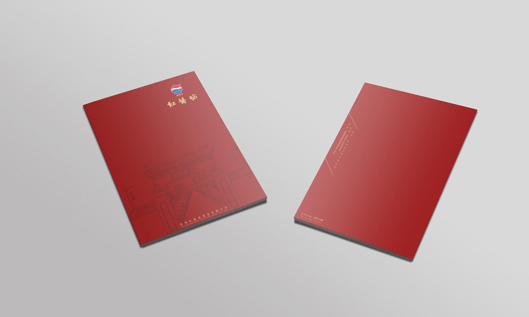 红酱坊-宣传画册设计