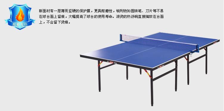 红双喜乒乓球桌