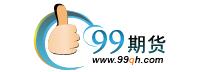 99期货网 - 媒体合作伙伴