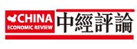 中经评论-媒体合作伙伴