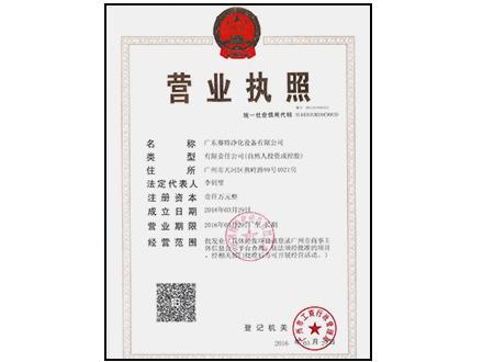 廣東賽特凈化設備有限公司營業執照