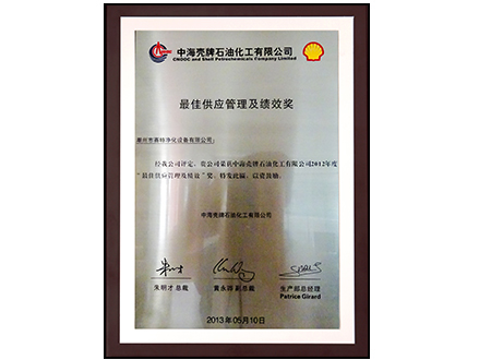 2013年最佳供應管理及績效獎