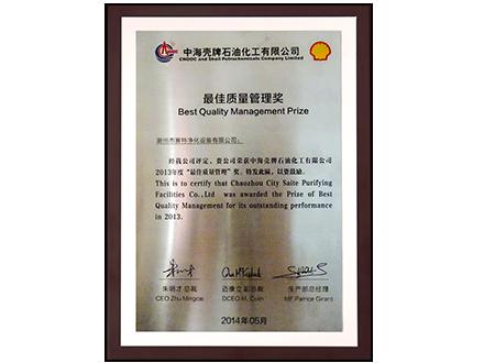 2014年最佳質量管理獎