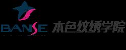 广州本色职业技能培训有限公司