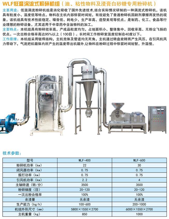 WLF低温涡流式粉碎机组(油、粘性物料及浸膏白砂糖专用粉碎机)参数.jpg
