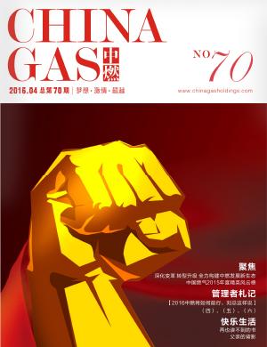 中国燃气-70期