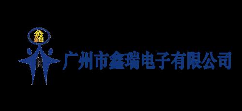 广州市鑫瑞电子有限公司